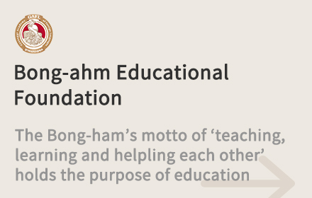 bong-ahm educational foundation the bong-ham's motto of teaching, learning and helpling each other; holds thepurpose of education